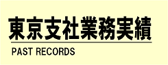 tokyo past records0001.png